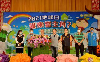 世界地球日 苗县环保局叮咛学童节能减碳