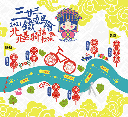 5月1日「三廿三鐵媽會」活動。
