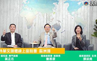 黃天辰:臺灣海外華文推廣 了解傳統中華文化的好契機