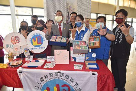 总会长李景雄、副县长谢淑亚、社会处长林文志参观各弱势团体展示的摊位。