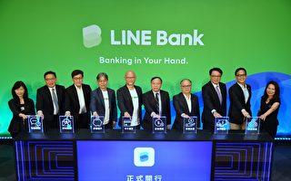 LINE Bank正式開業 稱6分鐘開戶破功