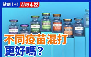 【重播】mRNA、AZ疫苗 不同疫苗混合打更好?