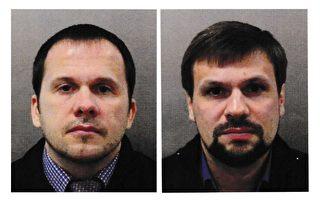 英神经毒剂案 两俄特工与捷克爆炸案有关