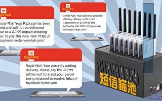 邮费付款欺诈 骗子用中国产设备