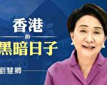 专访刘慧卿:香港的黑暗日子 港人持续抗争