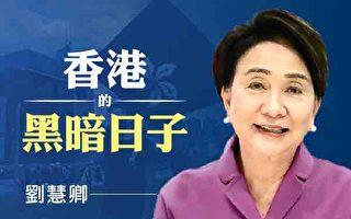 專訪劉慧卿:香港的黑暗日子 港人持續抗爭