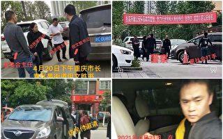 重庆官员北京截访 多位访民被掐脖子
