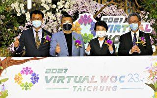 世界台中蘭展開幕 百花齊放虛擬新體驗