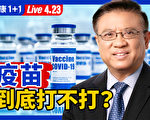 【重播】疫苗到底打不打?