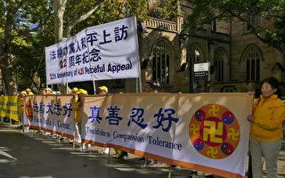 悉尼法輪功學員紀念4.25和平上訪22周年