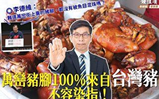 万峦猪脚非用台湾猪 屏县立委:要求道歉