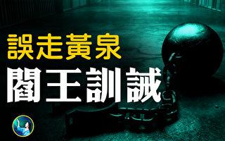【未解之谜】中国古人的濒死体验故事