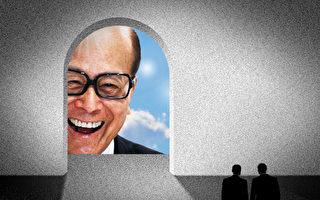 【财商天下】李嘉诚做空中国 还是被中共抛弃?
