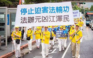 4.25上访22周年 全球386万人促法办江泽民