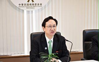 童振源邀湾区侨务咨询委员 谈侨务推动