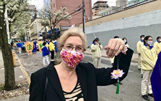 紐約社區領袖:對法輪功的迫害 就是仇恨犯罪