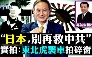 【拍案惊奇】日防长警告防台赤化 日媒:别再救中共