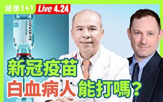 【重播】新冠疫苗 白血病人能打吗?