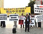 澳洲昆州人集會 譴責中共破壞香港法輪功真相點