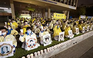 洛杉磯法輪功學員燭光夜悼 紀念四二五22周年