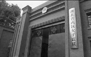武漢農家婦女遭枉判4年 被劫入湖北女監