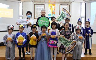 荣光堂美语共学班 分享国内外儿童权益需要