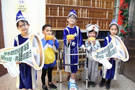 嘉義榮光堂英語話劇號召大朋友小朋友愛心捐款關懷國內外兒童權益。