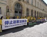 法国法轮功学员中使馆前集会纪念4.25
