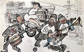 大成漫畫:顛轎歌