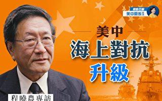 【首播】專訪程曉農:美中海上對抗升級(7)