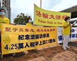紀念4.25萬人上訪 香港法輪功中聯辦抗議