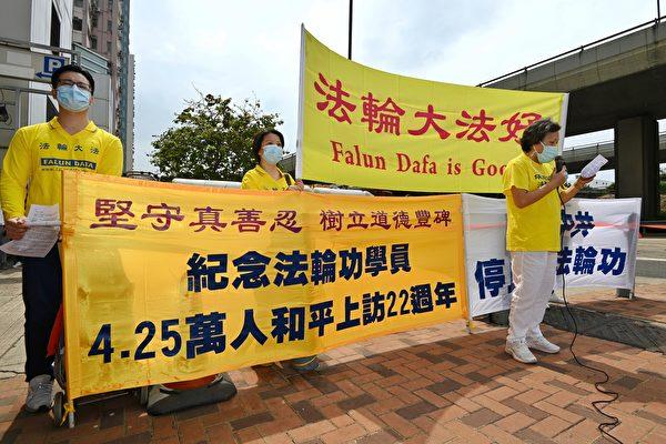 纪念4.25万人上访 香港法轮功中联办抗议