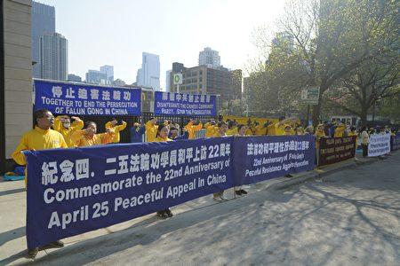 芝加哥法轮功学员纪念四二五和平上访