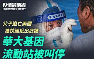 【役情最前線】華大基因流動站被叫停