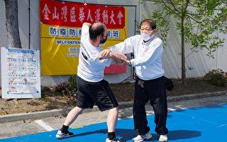 华运会举办安全防疫、防身术讲习班