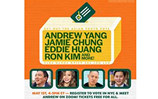 杨安泽5月1日纪念亚裔传统月 鼓励亚裔登记为选民