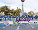 舊金山紀念「四二五」集會 民眾支持法輪功反迫害
