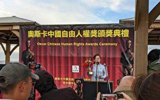 公民记者王晶获第八届奥斯卡人权奖