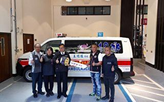王明權先生捐贈桃園市政府救護車