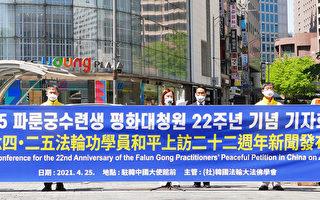 韩国法轮功纪念4.25上访:让更多人了解真相