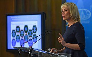 俄外交部:俄罗斯在建立不友好国家名单