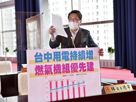 議員林德宇質疑台中電廠燃氣機組都審遭市府阻擋。
