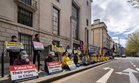 英國法輪功學員在倫敦中領館前舉行集會