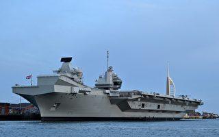 台海緊張 英航母將訪印太和逾10國軍演