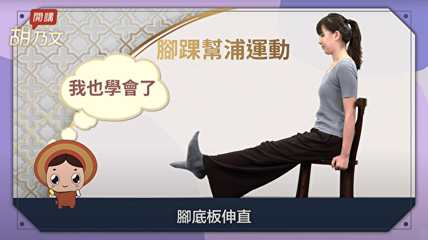 月經期間做腳踝幫浦運動,可以消除身體的水腫。(胡乃文開講提供)