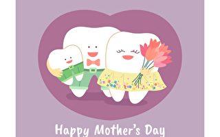 关爱牙健康 综合牙科2021母亲节送4重好礼