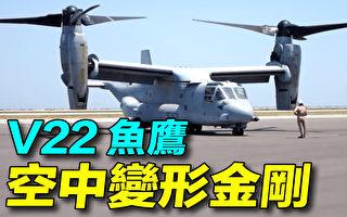 【探索時分】空中變形金剛:V-22魚鷹旋翼機