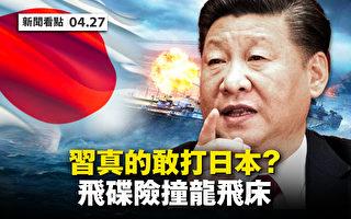 【新闻看点】习启用3战舰 专家:中共军力不优势