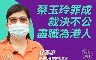 【珍言真語】麥燕庭:打壓新聞自由 香港推向專制