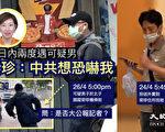香港大纪元记者梁珍遭跟踪和上门滋扰